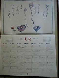 例のカレンダー